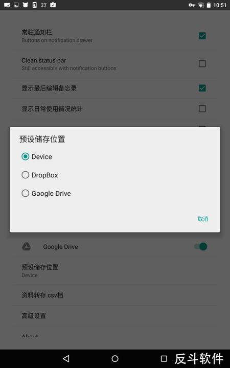 1Sec Note - 1 秒笔记[Android]丨www.apprcn.com 反斗软件