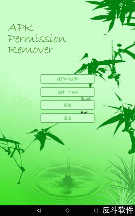 APK Permission Remover - 修改应用权限工具[Android]丨www.apprcn.com 反斗软件