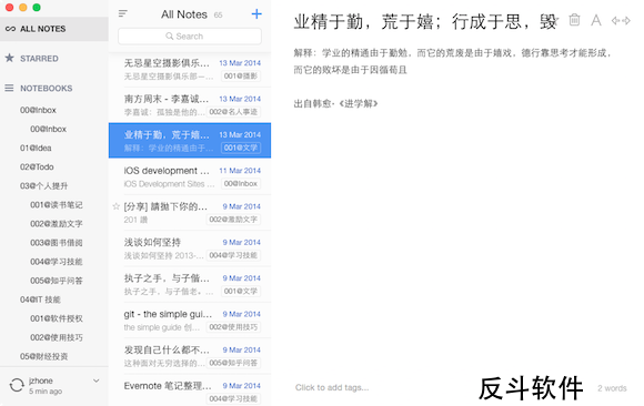 Alternote - 轻量级 Evernote 客户端[OS X]丨www.apprcn.com 反斗软件