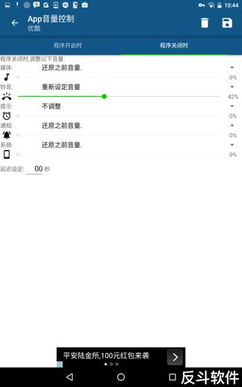 App 音量调节 - 为每个应用调节不同的音量大小[Android]丨反斗软件 www.apprcn.com