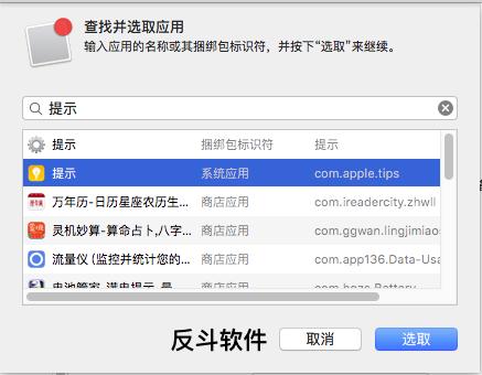 Apple Configurator 2 - iOS 设备快速批量配置工具[OS X]丨www.apprcn.com 反斗软件