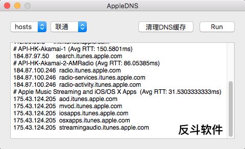 AppleDNS GUI - 提高 Apple 服务下载速度[OS X]丨反斗软件 www.apprcn.com