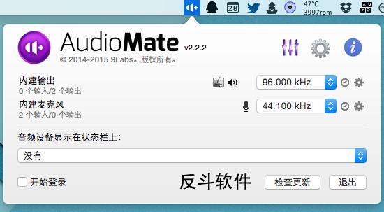 AudioMate - 快速更改音频采样率[OS X]丨www.apprcn.com 反斗软件