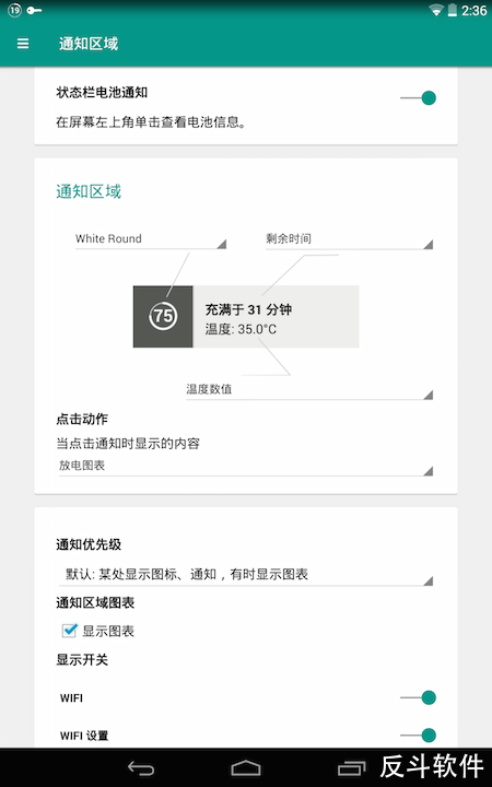 Battery Widget Reborn - 电池电量显示管理小工具[Android]丨www.apprcn.com 反斗软件