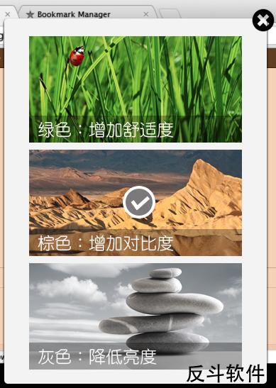 滤蓝光卫士 - 网页也能过滤蓝光[Chrome 扩展]丨www.apprcn.com 反斗软件