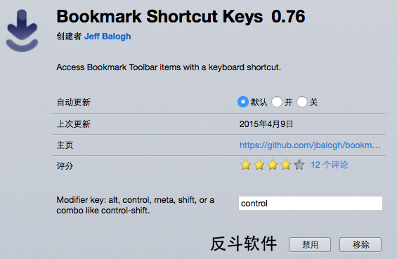 Bookmark Shortcut Keys - 使用快捷键打开书签栏书签[Firefox 扩展]丨www.apprcn.com 反斗软件