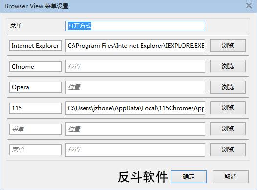 Browser View - 在其他浏览器打开当前页面[Firefox 扩展]丨www.apprcn.com 反斗软件