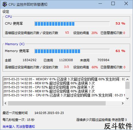CPU Monitor and Alert - CPU 监控并即时告警通知丨反斗软件 www.apprcn.com