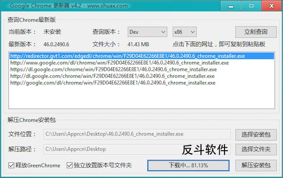Google Chrome 更新器 - 绿化、更新、增强你的 Chrome 浏览器丨反斗软件 www.apprcn.com
