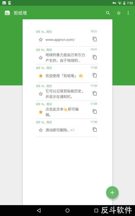 剪纸堆 - Android 上的粘贴板管理器[Android]丨www.apprcn.com 反斗软件