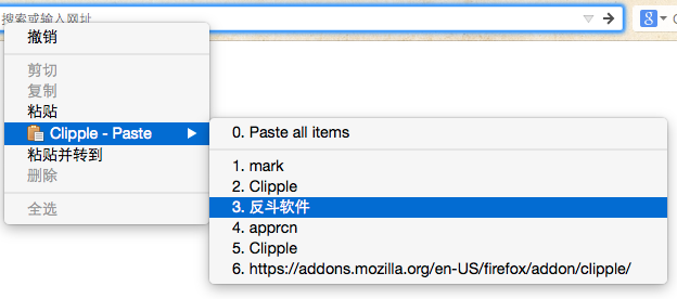 Clipple - Firefox 里的粘贴板管理[Firefox 扩展]丨www.apprcn.com 反斗软件
