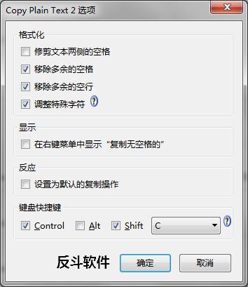 Copy Plain Text 2 - 直接复制纯文本内容[Firefox 扩展]丨www.apprcn.com 反斗软件