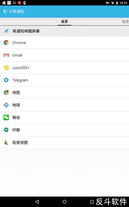 Echo Notification Lockscreen - 像 iOS 一样在锁屏界面自动显示通知[Android]丨www.apprcn.com 反斗软件