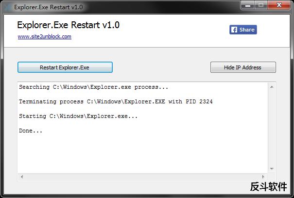 Explorer.exe Restart - 快速重启 explorer.exe 进程丨反斗软件 www.apprcn.com