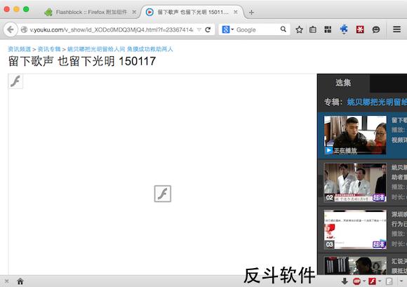 Flashblock - 点击才启用 Flash 播放器[Firefox 扩展]丨www.apprcn.com 反斗软件