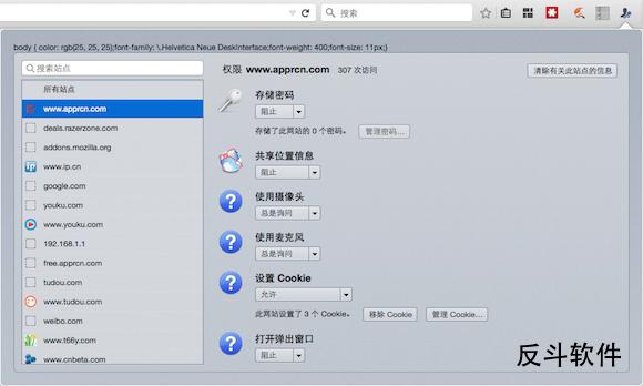 FoxyPermissions - 为每个网站设置权限[Firefox 扩展]丨www.apprcn.com 反斗软件