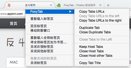 FoxyTab - 增强标签页栏上鼠标右键菜单[Firefox 扩展]丨www.apprcn.com 反斗软件