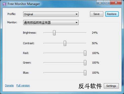 Free Monitor Manager - 显示器亮度调节丨www.apprcn.com 反斗软件