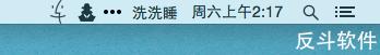 FuzzyTime - 人类语言时钟[OS X]丨www.apprcn.com 反斗软件