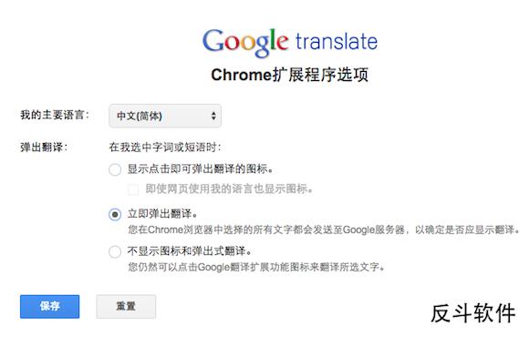 Google Translate - 在 Chrome 里划词翻译[Chrome 扩展]丨www.apprcn.com 反斗软件
