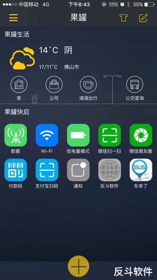 果罐 - 快速进入系统设置项的登录器[iPhone]丨www.apprcn.com 反斗软件