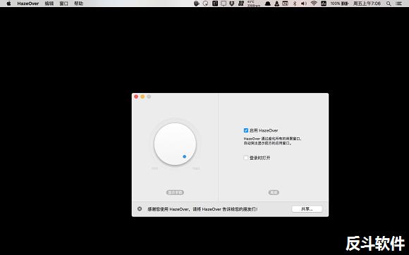 HazeOver - 专注于做一件事情[OS X][周五福利日]丨反斗软件 www.apprcn.com