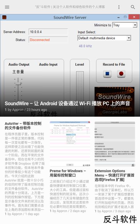 隐藏系统栏 - 让所有应用都能全屏显示[Android]丨www.apprcn.com 反斗软件