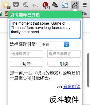 划词翻译 - 简单快捷的翻译工具[Chrome 扩展]丨反斗软件 www.apprcn.com