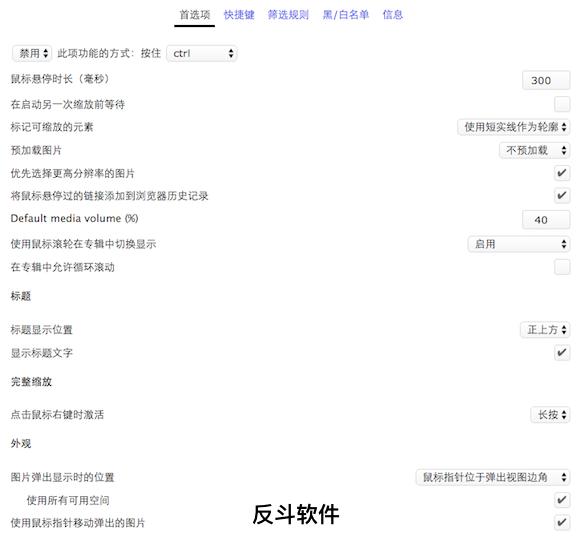 Imagus - 鼠标悬浮查看图片原图[Firefox、Chrome 扩展]丨www.apprcn.com 反斗软件