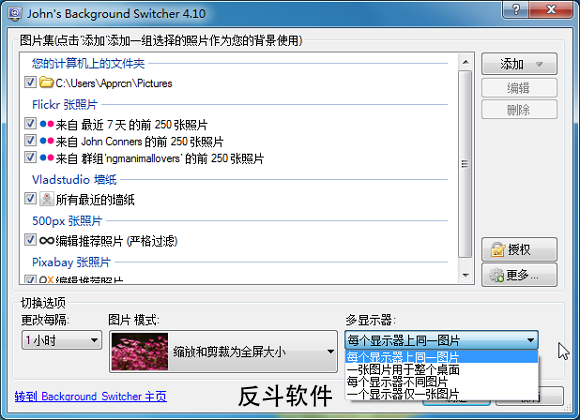 John's Background Switcher - 桌面壁纸切换工具丨www.apprcn.com 反斗软件