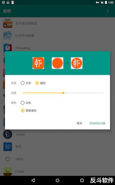 靓晒 - Android 应用图标改造[Android]丨www.apprcn.com 反斗软件