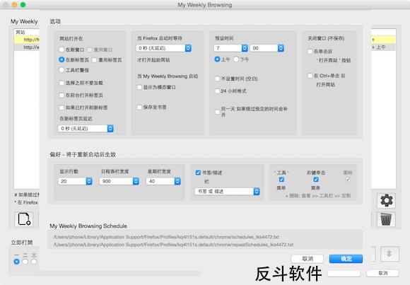 My Weekly Browsing Schedule - 在特定日期特定时间打开特定网页[Firefox 扩展]丨www.apprcn.com 反斗软件