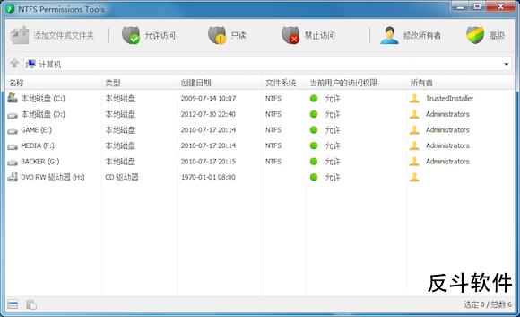 NTFS Permissions Tools - NTFS 磁盘文件权限工具丨www.apprcn.com 反斗软件