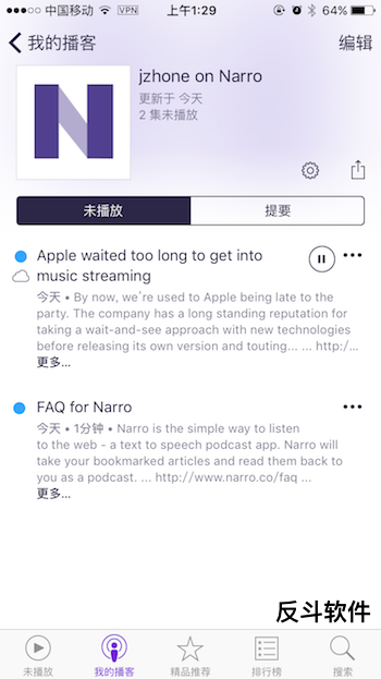 Narro - 将网页变为播客[iOS、Chrome 扩展]丨www.apprcn.com 反斗软件