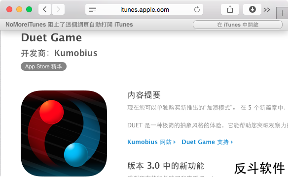 NoMoreiTunes - 阻止打开 iTunes 页面时自动启动 iTunes 软件[Safari 扩展]丨www.apprcn.com 反斗软件