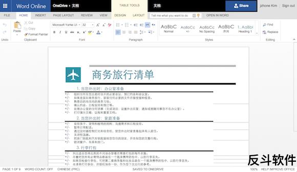 Office Online - 浏览器里的 Office[Chrome 扩展]丨www.apprcn.com 反斗软件