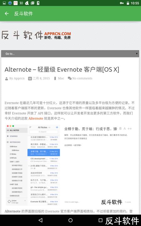Offline - 离线查看网站[Android]丨www.apprcn.com 反斗软件