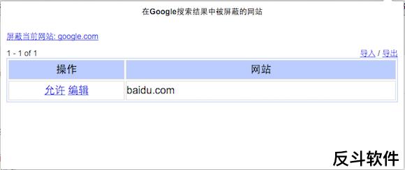 Personal Blocklist - 在 Google 搜索页面上屏蔽特定网站[Chrome 扩展]丨www.apprcn.com 反斗软件