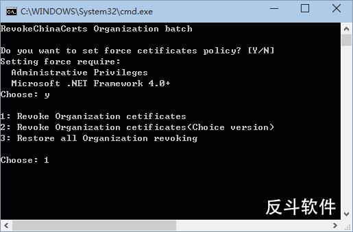 Revoke China Certificates - 全自动可疑证书吊销工具丨www.apprcn.com 反斗软件