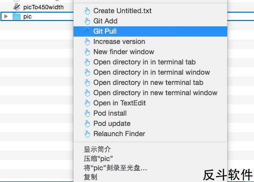 Right Click Booster - 往鼠标右键菜单添加有用命令[OS X]丨www.apprcn.com 反斗软件