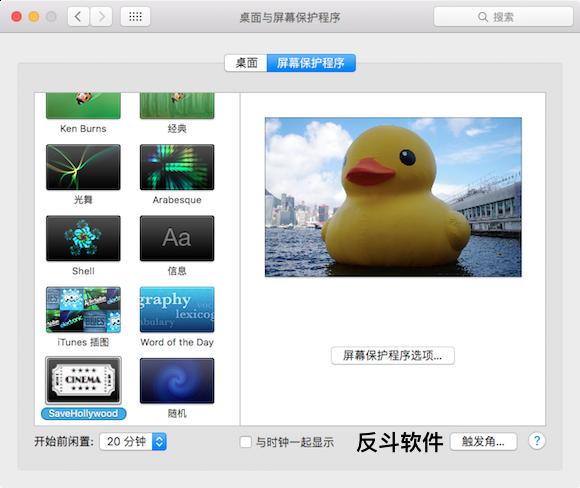 SaveHollywood - 使用视频作为屏保[OS X]丨www.apprcn.com 反斗软件