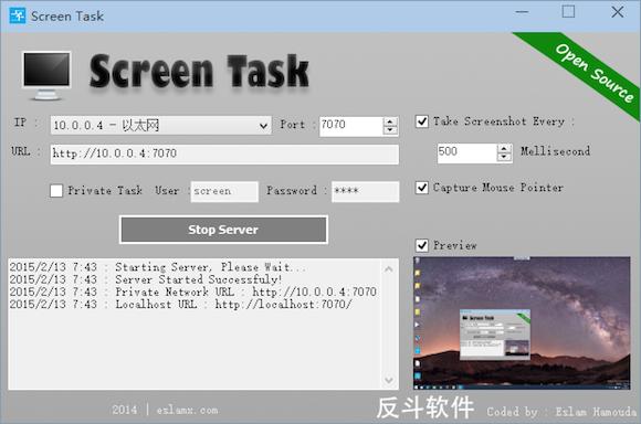 ScreenTask - 让他人通过浏览器查看你的电脑操作丨www.apprcn.com 反斗软件