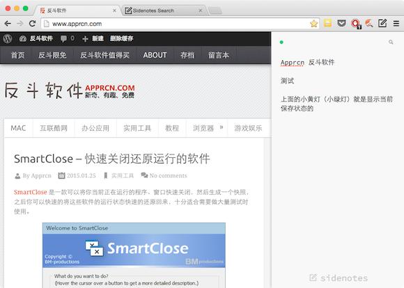 Sidenotes - 在 Chrome 边栏记笔记[Chrome 扩展]丨www.apprcn.com 反斗软件