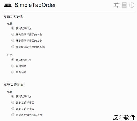 SimpleTabOrder - 修改标签页行为[Chrome 扩展]丨www.apprcn.com 反斗软件