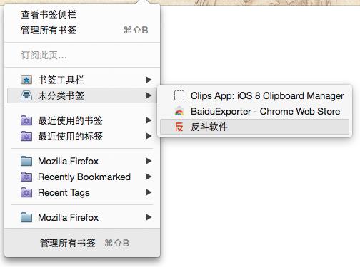Stay-Open Menu - 在书签菜单上快速打开多个书签[Firefox 扩展]丨www.apprcn.com 反斗软件