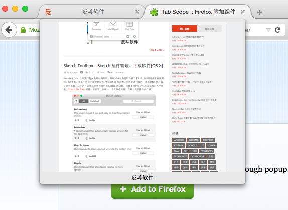 Tab Scope - 可操作的标签页缩略预览图[Firefox 扩展]丨www.apprcn.com 反斗软件