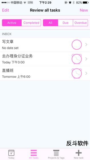 Tasktic - 可以使用 Siri 添加的待办事项应用[iPhone]丨www.apprcn.com 反斗软件