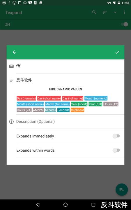 Texpand - 快速文本扩展[Android]丨www.apprcn.com 反斗软件