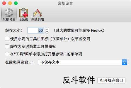 Textarea Cache - 自动备份文本输入框的内容[Firefox 扩展]丨www.apprcn.com 反斗软件