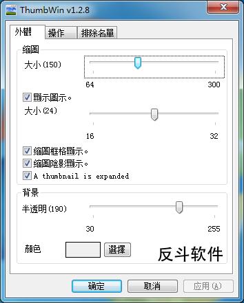 ThumbWin - 最小化窗口为缩略图丨www.apprcn.com 反斗软件